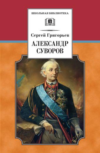 Александр Суворов (историческая повесть) Григорьев