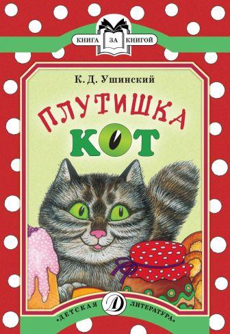 Ушинский - Плутишка кот обложка книги
