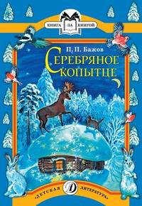 Бажов - Серебряное копытце (сказ) обложка книги