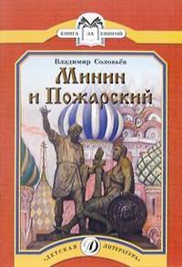 Соловьев - Минин и Пожарский обложка книги
