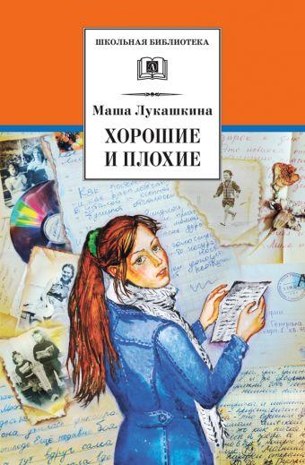 Хорошие и плохие (повести и рассказы о непростом периоде в жизни каждого человека - взрослении) Лукашкина
