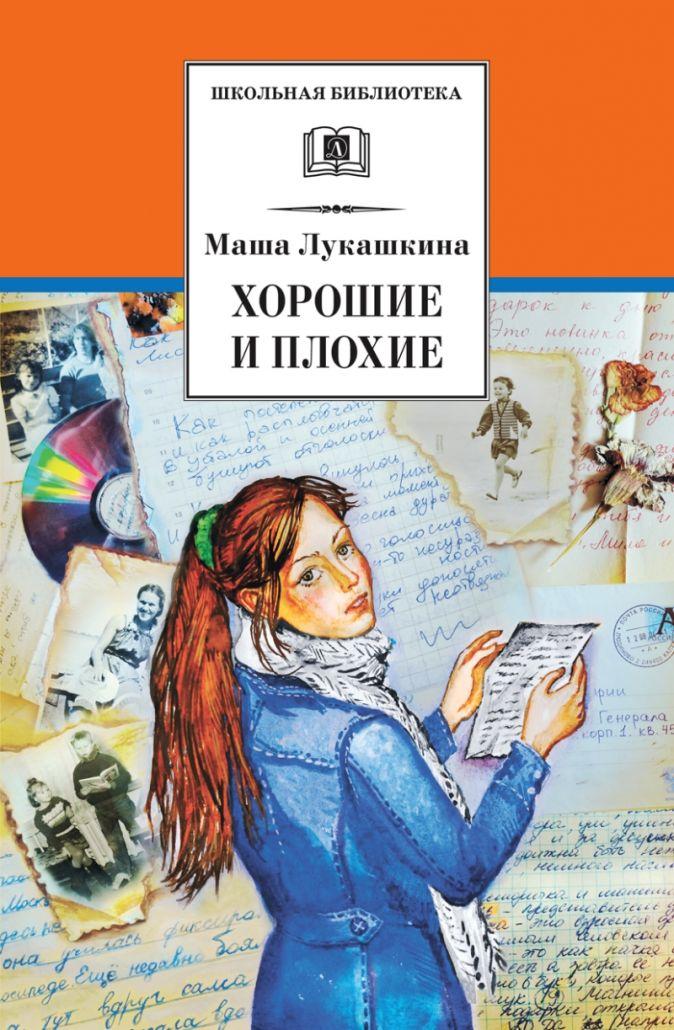 Лукашкина - Хорошие и плохие (повести и рассказы о непростом периоде в жизни каждого человека - взрослении) обложка книги