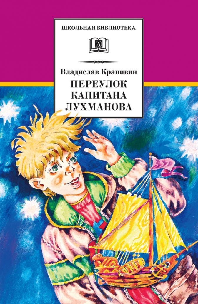 Крапивин - Переулок капитана Лухманова (роман) обложка книги