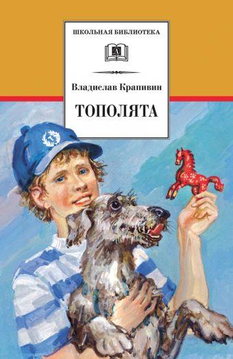 Тополята (роман) Крапивин