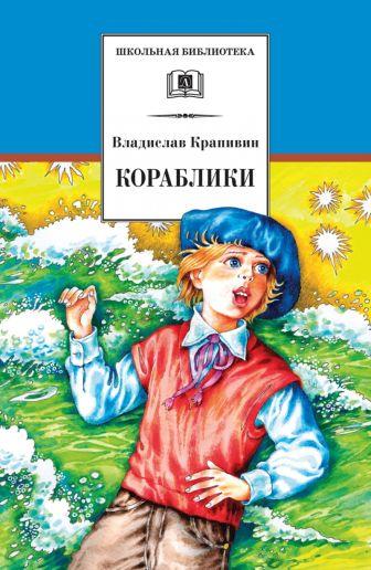 """Крапивин - Кораблики, или """"Помоги мне в пути…""""(роман-фантазия) обложка книги"""