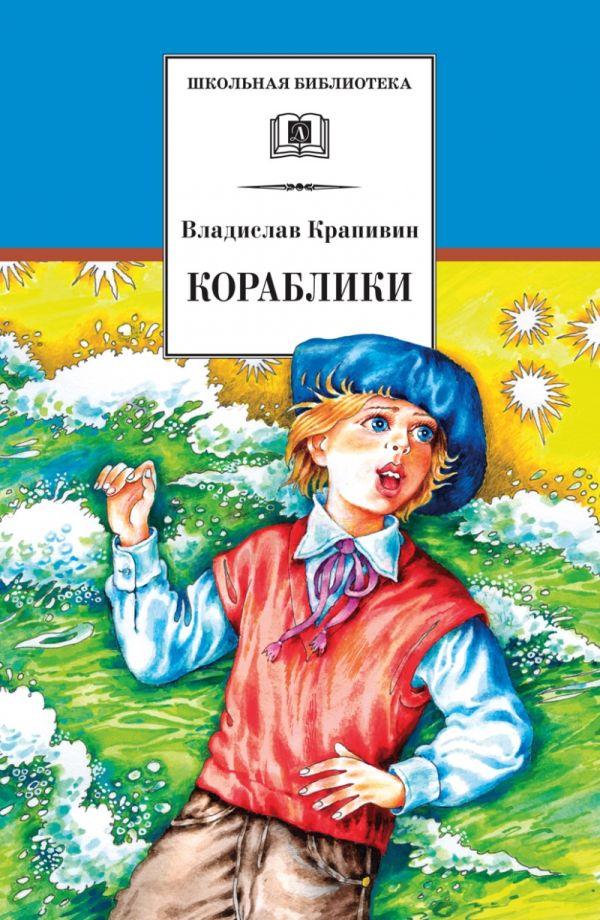 """Кораблики, или """"Помоги мне в пути…""""(роман-фантазия) Крапивин"""