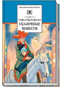 Сказочные повести (