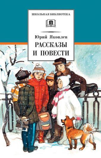 Рассказы и повести (