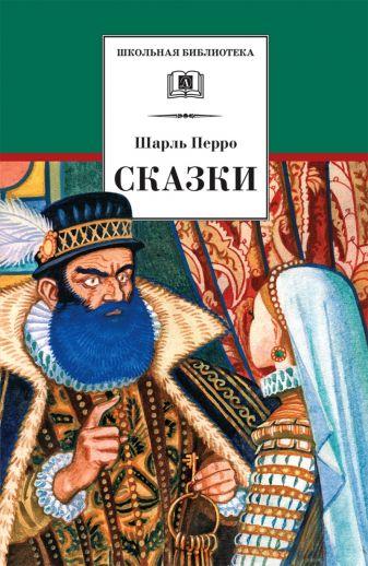 Перро - Сказки. Перро обложка книги