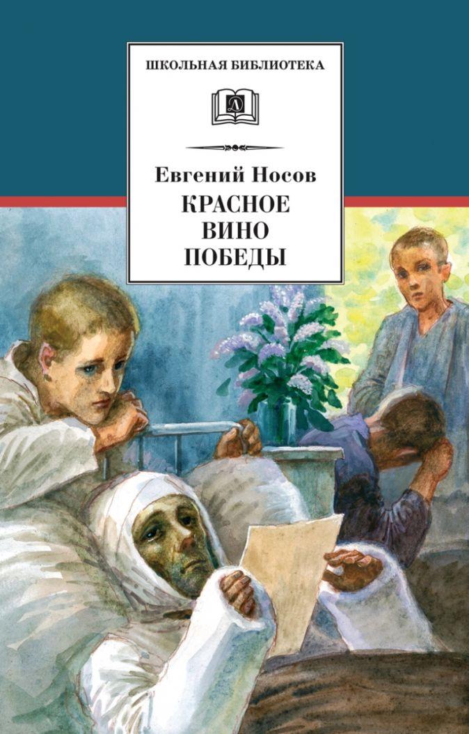 Носов - Красное вино Победы (рассказы) обложка книги