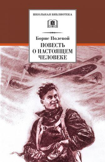 Полевой - Повесть о настоящем человеке обложка книги