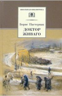 Пастернак - Доктор Живаго (роман) обложка книги