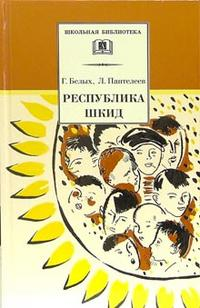 Белых - Республика ШКИД (повесть) обложка книги