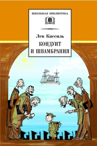 Кассиль - Кондуит и Швамбрания (повесть) обложка книги