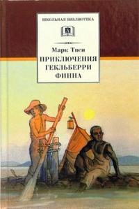 Твен - Приключения Гекльберри Финна обложка книги