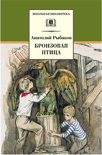 Рыбаков - Бронзовая птица (вторая повесть трилогии) обложка книги