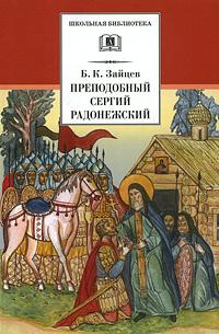 Преподобный Сергий Радонежский (духовная проза,