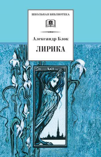 Блок - Лирика обложка книги
