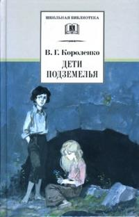 """Короленко - Дети подземелья (повесть """"Слепой музыкант"""", рассказы и очерки) обложка книги"""