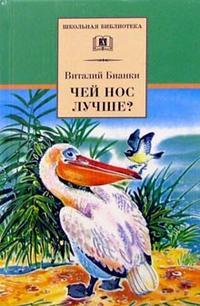 Бианки - Чей нос лучше? (рассказы и сказки) обложка книги