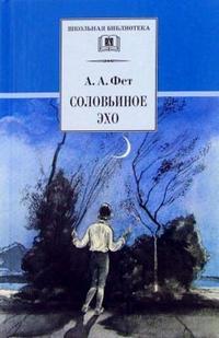 Фет - Соловьиное эхо (повесть о жизни и творчестве, избранные стихотворения) обложка книги