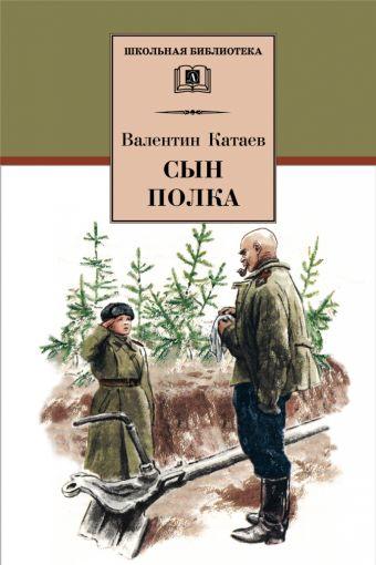Сын полка (повесть) Катаев