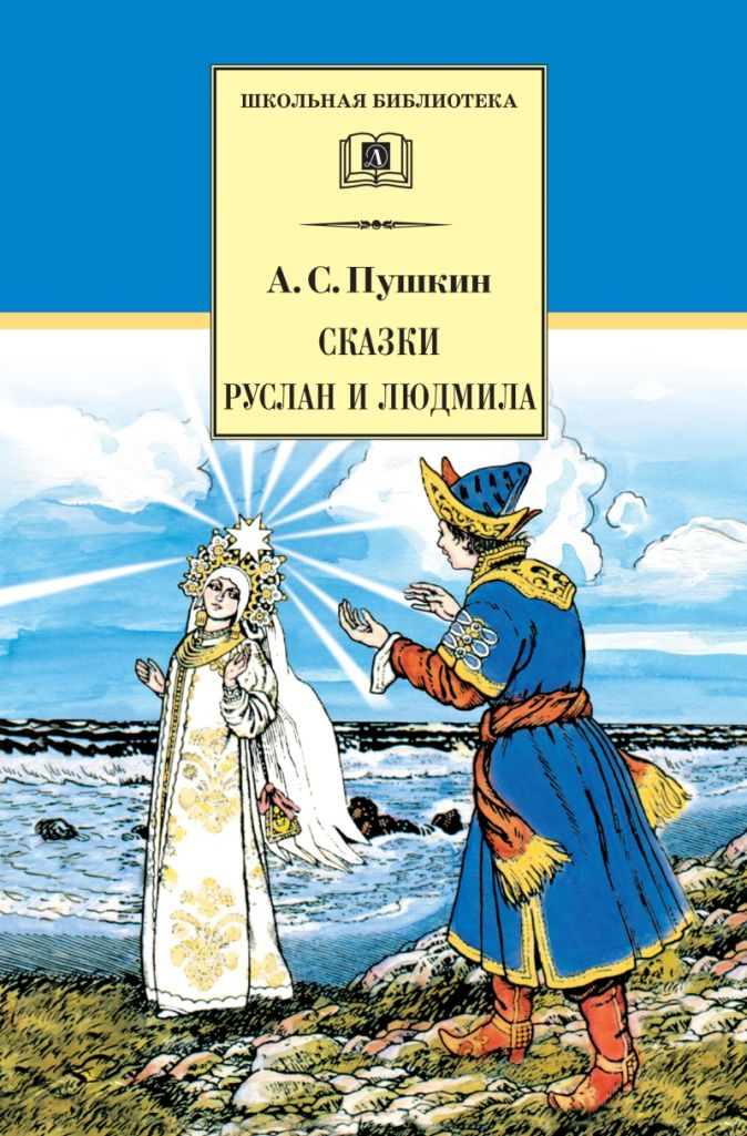 Пушкин - Сказки. Руслан и Людмила обложка книги