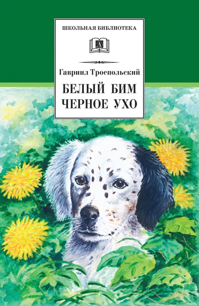 Троепольский - Белый Бим Черное Ухо (повесть) обложка книги