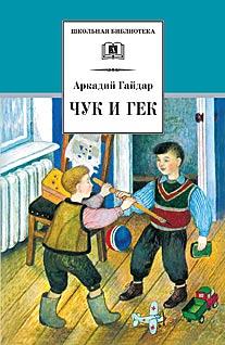 "Гайдар - Чук и Гек (""Тимур и его команда"", рассказы) обложка книги"