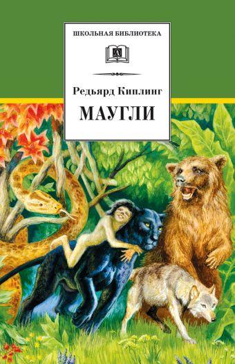 Маугли (повесть-сказка) Киплинг