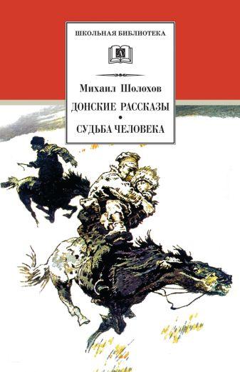 Шолохов - Донские рассказы. Судьба человека обложка книги