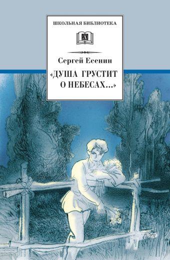 Душа грустит о небесах... (стихотворения поэмы) Есенин