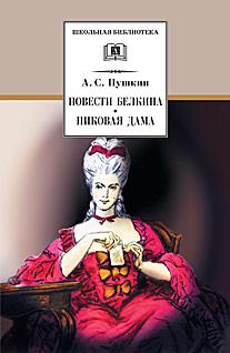 Повести Белкина. Пиковая дама. Пушкин
