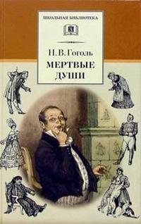 Гоголь - Мертвые души (с критическими статьями) обложка книги