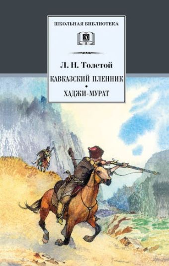Кавказский пленник. Хаджи-Мурат Толстой