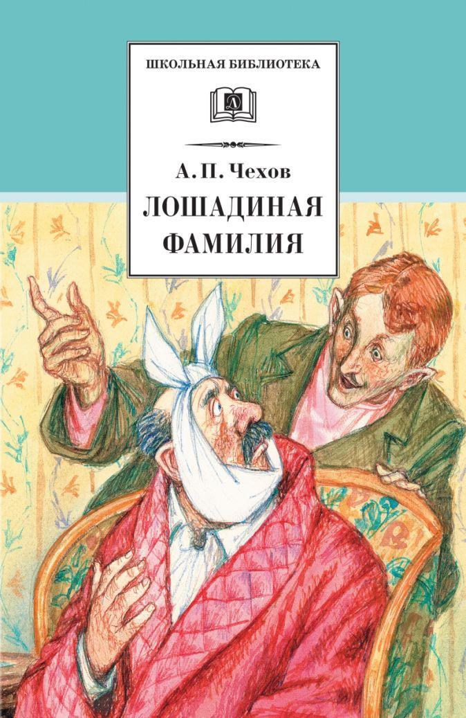 Чехов - Лошадиная фамилия (юмористические рассказы и водевили) обложка книги