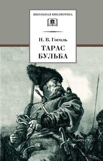 Тарас Бульба (повесть) Гоголь