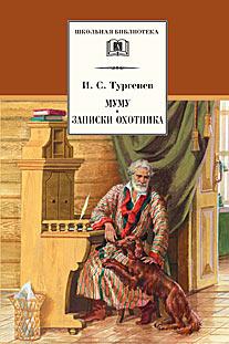 Тургенев - Муму. Записки охотника обложка книги