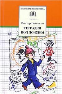 Тетрадки под дождем(веселые рассказы, повести) Голявкин