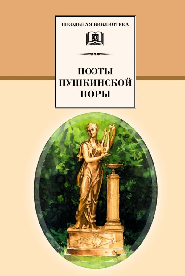 Поэты пушкинской поры(сборник 14 поэтов)