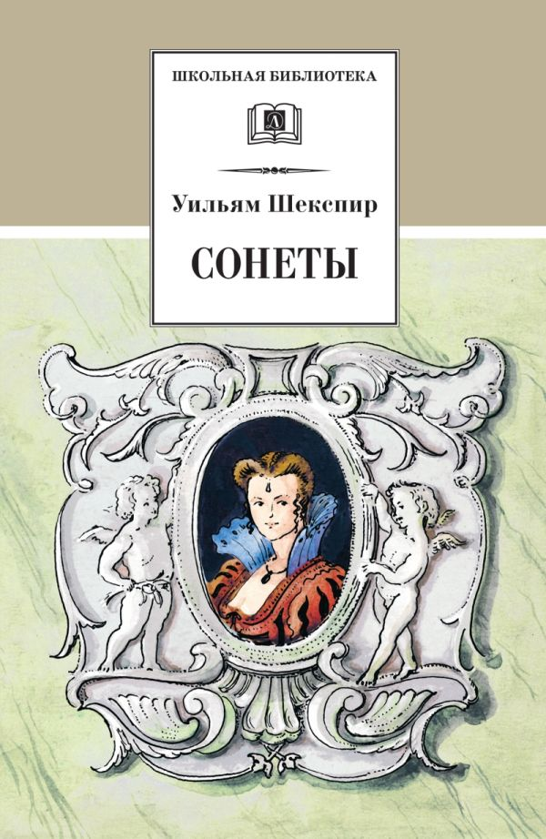 Сонеты (полный цикл в переводе С.Маршака) Шекспир