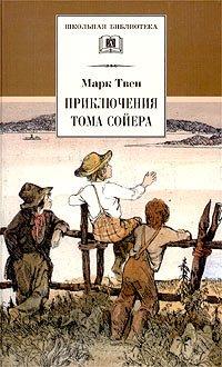 Твен - Приключения Тома Сойера обложка книги