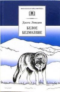 """Лондон - Белое безмолвие (повесть """"Белый клык"""", рассказы) обложка книги"""