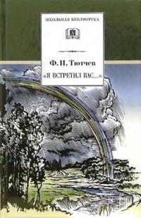 Тютчев - Я встретил Вас... (документальная повесть о жизни и творчестве, избранные стихотворения) обложка книги