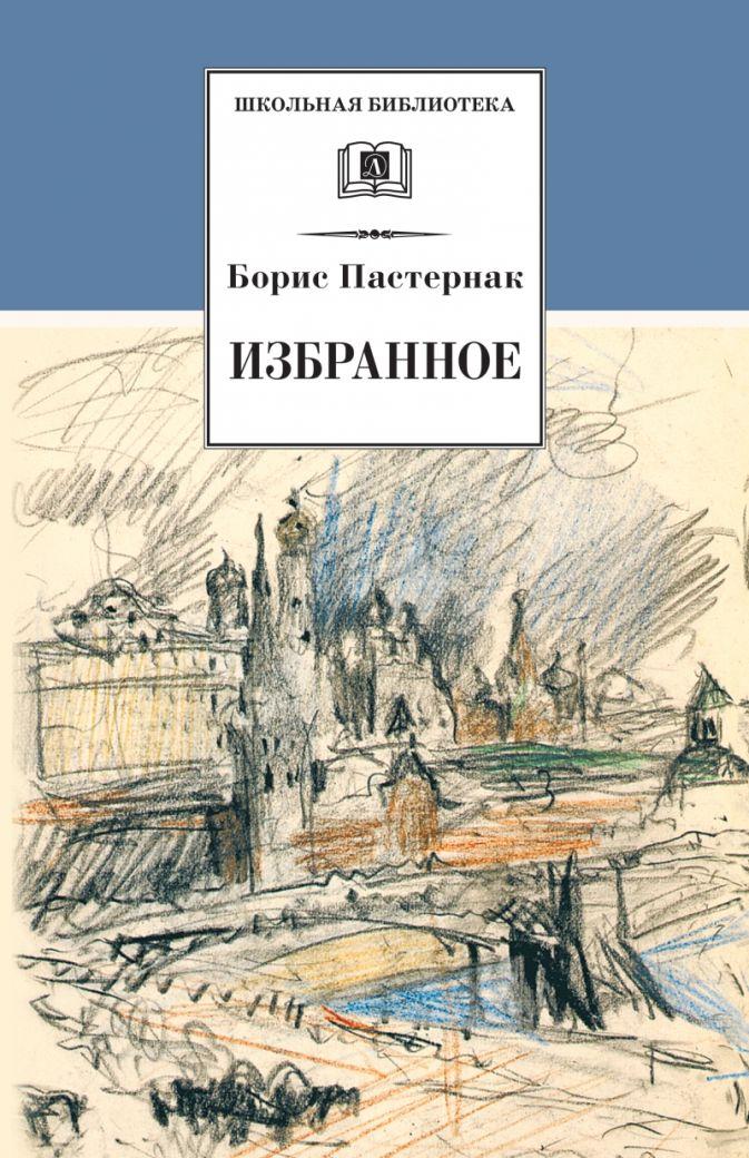 """Пастернак - Избранное (стихотворения, переводы, """"Люди и положения"""" автобиографический очерк) обложка книги"""