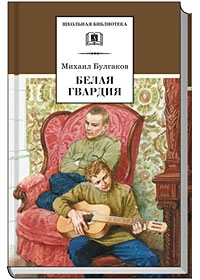 Белая гвардия (роман) Булгаков