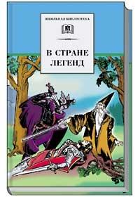 В стране легенд (легенды средневековья в пересказе для детей)