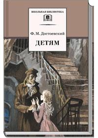 Детям (сборник отрывков из повестей и романов) Достоевский