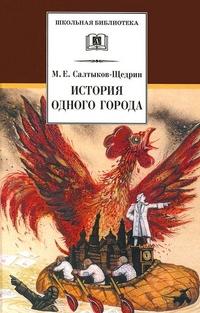 Салтыков-Щедрин - История одного города обложка книги