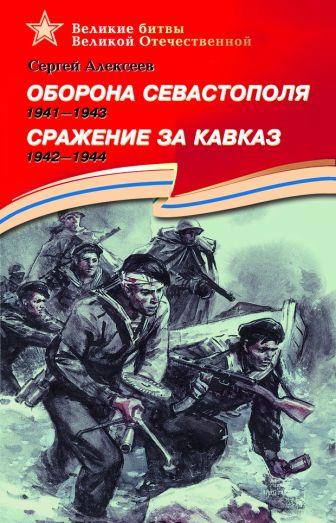 Алексеев - Оборона Севастополя (1941-1943). Сражение за Кавказ (1942–1944). обложка книги